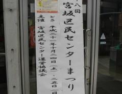 宮坂区民センターまつり