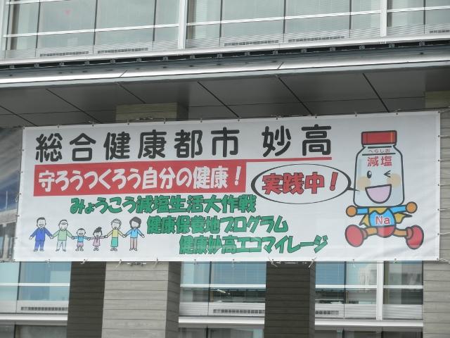 「健康寿命の延伸」を学びに松本市と妙高市視察