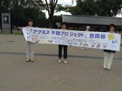 リレー・フォー・ライフ・ジャパン 2013東京上野
