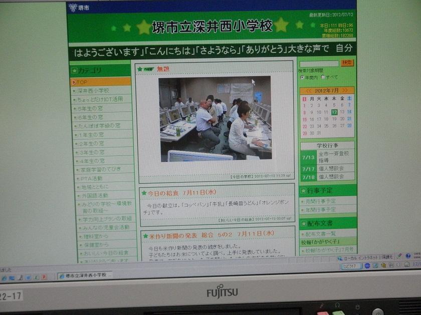 堺市立深井西小学校のICT教育を視察