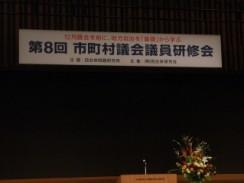 第8回「市町村議会議員研修会