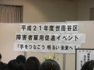 平成21年度世田谷区障害者雇用促進イベント