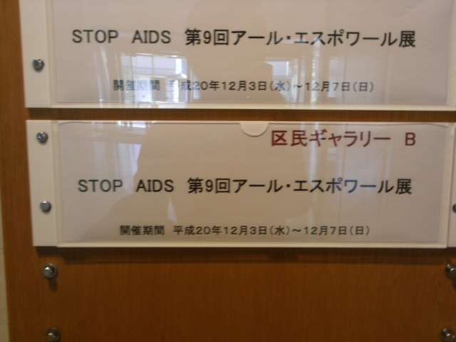 STOP AIDS 「第9回アール・エスポアール展」
