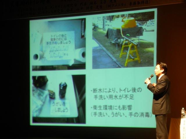 防災講演会「大震災!!そのとき、トイレはどうなる?」