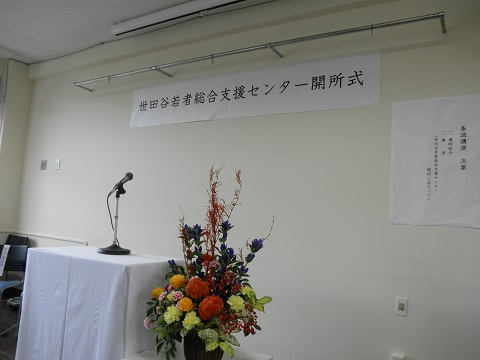 世田谷若者総合支援センター開所式