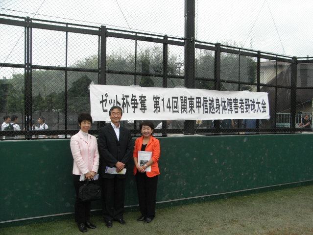 第14回関東甲信越身体障害者野球大会