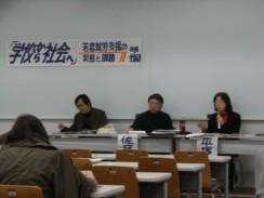 「学校から社会へ」若者就労支援の実態と課題