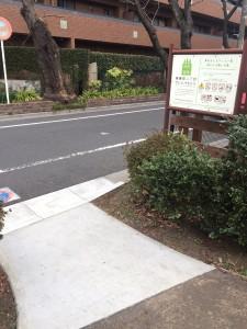 市民緑地ウレシパモシリ出入口の乳母車などの乗入れを改善