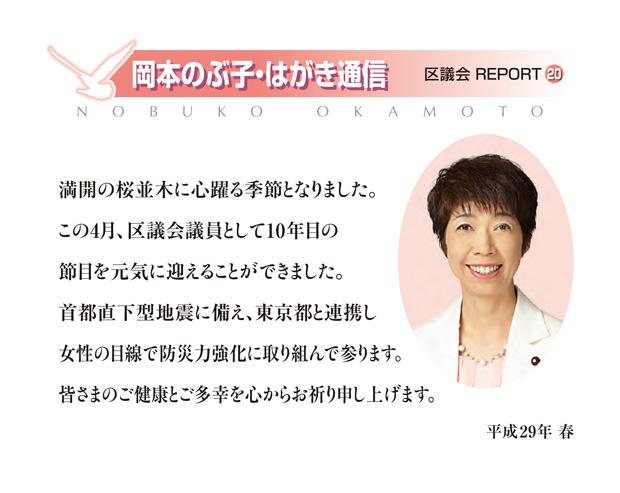 のぶ子通信Vol.20-01