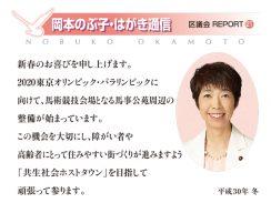 のぶ子通信Vol.21-01