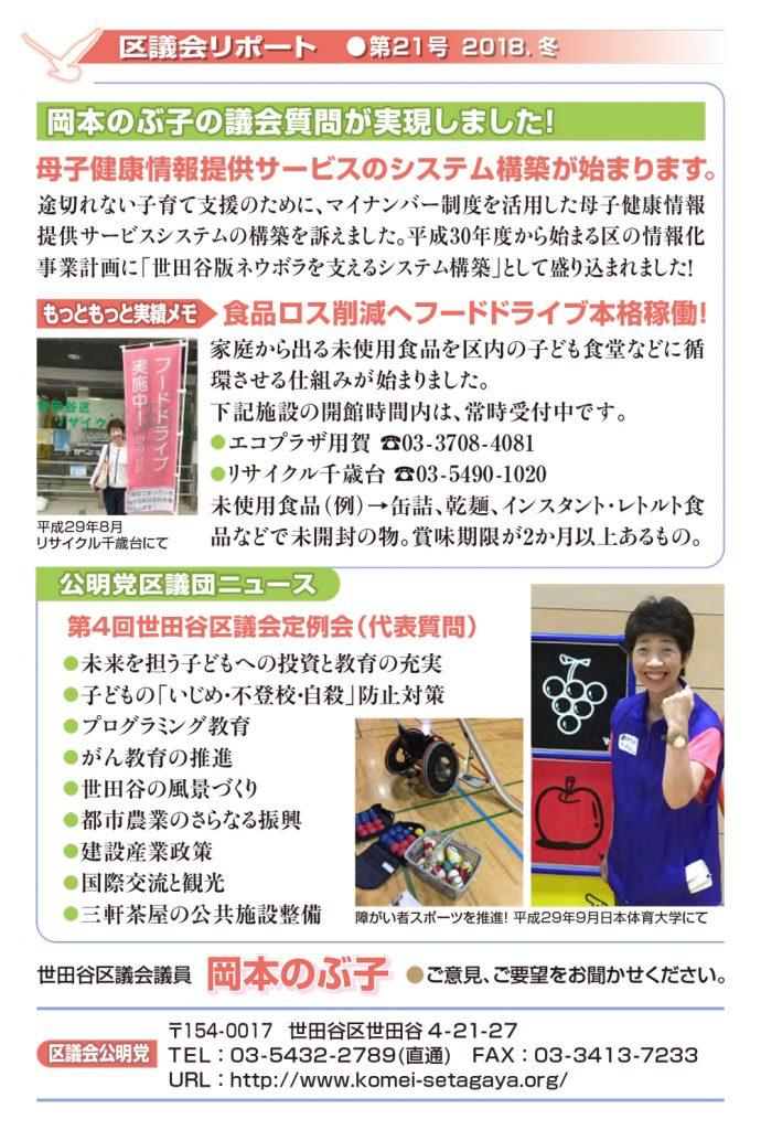 のぶ子通信Vol.21-02