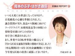 のぶ子通信Vol.22-01
