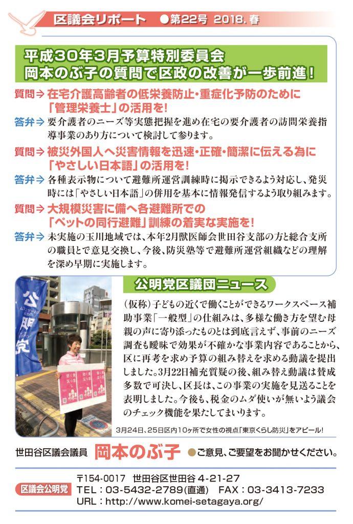 のぶ子通信Vol.22-02