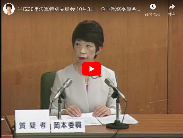 平成30年決算特別委員会 10月3日 企画総務委員会所管質疑