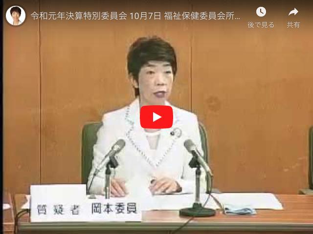 令和元年決算特別委員会 10月7日 福祉保健委員会所管質疑