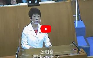 令和2年第3回定例会9月17日 本会議 一般質問